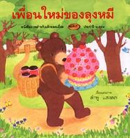 หนังสือสำหรับเด็กของคนไทย