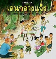 หนังสือชุดเล่น (เล่นกลางแจ้ง เล่นริมน้ำ เล่นในป่า)