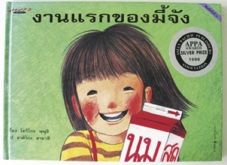 การเลือกหนังสือภาพสำหรับเด็ก