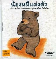 """หนังสือชุด """"น้องหมี"""""""