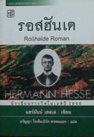 รอสฮันเด(Roshalde Roman)