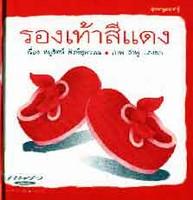 รองเท้าสีแดง