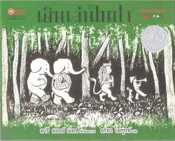 เดินเล่นในป่า