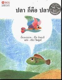ปลา ก็ คือ ปลา