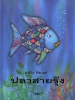 ปลาสายรุ้ง